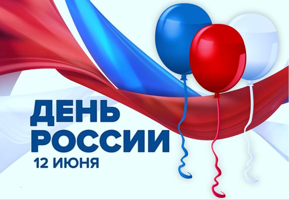 Поздравление главы с день россии